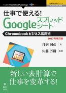 仕事で使える!Googleスプレッドシート Chromebookビジネス活用術 2017年改訂版