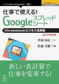 仕事で使える!Googleスプレッドシート Chromebookビジネス活用術 2017年改訂版【電子書籍】[ 佐藤 芳樹 ]