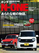ニューカー速報プラス 第1弾 HONDA N-ONE(エヌワン)