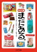 """まだある。 今でも買える""""懐かしの昭和""""カタログ 〜駄菓子編 改訂版〜"""