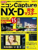 最新版 ニコンCapture NXーD完全マスター