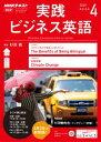 NHKラジオ 実践ビジネス英語 2019年4月号[雑誌]【電子書籍】