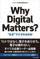 Why Digital Matters?