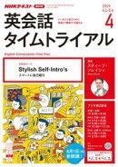 NHKラジオ 英会話タイムトライアル 2019年4月号[雑誌]