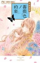 薔薇色ノ約束(6)