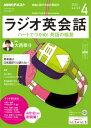 NHKラジオ ラジオ英会話 2019年4月号[雑誌]【電子書籍】
