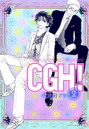 CGH!〈Cactus,Go to Heaven!〉(2)【電子書籍】[ 小池田マヤ ]