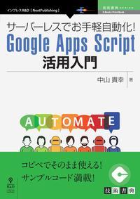 サーバーレスでお手軽自動化!Google Apps Script活用入門【電子書籍】[ 中山 貴幸 ]