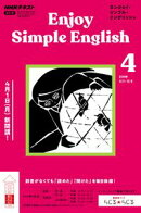 NHKラジオ エンジョイ・シンプル・イングリッシュ 2019年4月号[雑誌]