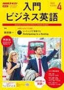 NHKラジオ 入門ビジネス英語 2019年4月号[雑誌]