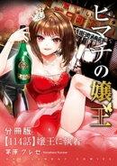 ヒマチの嬢王【単話】(114)