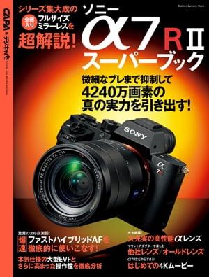 ソニー α7RIIスーパーブック【電子書籍】