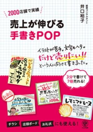 売上が伸びる手書きPOP【電子書籍】[ 井口裕子 ]