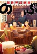 異世界居酒屋「のぶ」