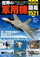 完全版 世界の軍用機図鑑