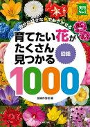 育てたい花がたくさん見つかる図鑑1000