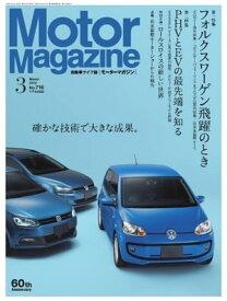 MotorMagazine 2015年3月号2015年3月号【電子書籍】