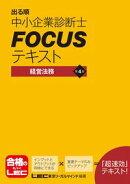 出る順中小企業診断士 FOCUSテキスト 経営法務 第4版