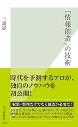 「情報創造」の技術