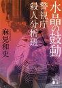 水晶の鼓動 警視庁殺人分析班【電子書籍】[ 麻見和史 ]
