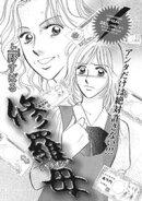 本当にあった主婦の黒い話vol.6~修羅母~