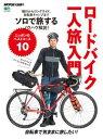 ロードバイク一人旅入門【電子書籍】
