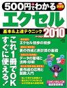 500円でわかるエクセル2010【電子書籍】