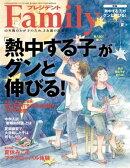 プレジデントFamily (ファミリー)2018年 7月号 [雑誌]