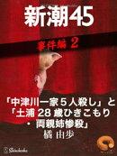 「中津川一家5人殺し」と「土浦28歳ひきこもり・両親姉惨殺」ー新潮45 eBooklet 事件編2