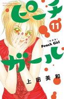 ピーチガール 新装版(11)