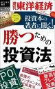 投資本の著者に聞く!勝つための投資法週刊東洋経済eビジネス新書No.222【電子書籍】