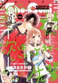 Sho-Comi 2021年20号(2021年9月18日発売)【電子書籍】[ ShoーComi編集部 ]