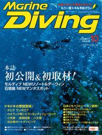 Marine Diving(マリンダイビング)2017年10月号 No.630【電子書籍】[ マリンダイビング編集部 ]