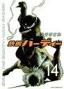 鉄腕バーディー(14)【電子書籍】[ ゆうきまさみ ]