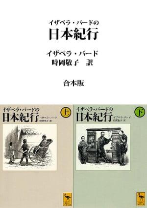 イザベラ・バードの日本紀行 合本版【電子書籍】[ 時岡敬子 ]