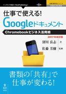 仕事で使える!Googleドキュメント Chromebookビジネス活用術 2017年改訂版