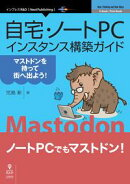自宅・ノートPCインスタンス構築ガイド〜マストドンを持って街へ出よう!〜