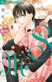 S&M〜sweet marriage〜(8)【電子書籍】[ 悠妃りゅう ]