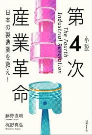 小説 第4次産業革命 日本の製造業を救え!【電子書籍】[ 藤野 直明 ]