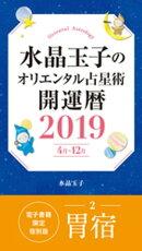 水晶玉子のオリエンタル占星術 開運暦2019(4月~12月)電子書籍限定各宿版【胃宿】