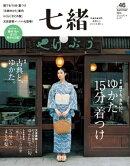 七緒 vol.46ー (プレジデントムック)