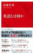 英語とは何か(インターナショナル新書)
