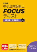 出る順中小企業診断士 FOCUSテキスト 経済学・経済政策 第4版