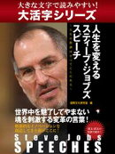 【大活字シリーズ】Steve Jobs SPEECHES 人生を変えるスティーブ・ジョブズ スピーチ ~人生の教訓はすべてここに…