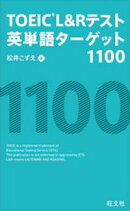 TOEIC L&Rテスト英単語ターゲット1100(音声DL付)