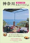神奈川 旅カフェ案内 海と森のすてきなCAFE