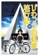 びわっこ自転車旅行記 北海道復路編  STORIAダッシュWEB連載版 プロローグ