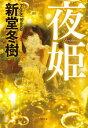 夜姫【電子書籍】[ 新堂冬樹 ]