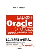 Oracleの基本 〜データベース入門から設計/運用の初歩まで