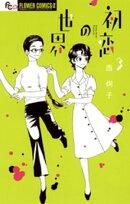 初恋の世界(3)